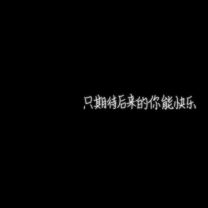 道家七字经典禅语 一日禅语早安 第四张