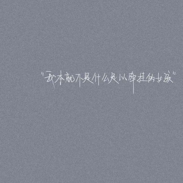 雪天唯美句子抖音 小清新文艺伤感的句子 第五张