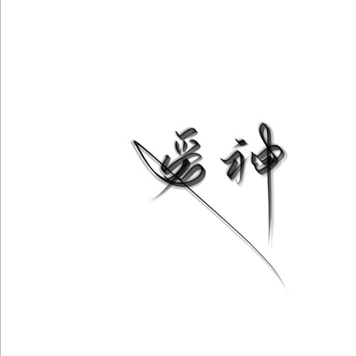 对一个人很爱禅语 佛 禅 第四张