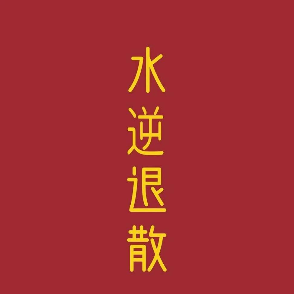 人生感悟的句子日语版 第三张