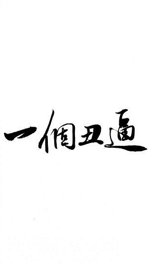 茶感悟人生的经典句子6_回家的说说发朋友圈