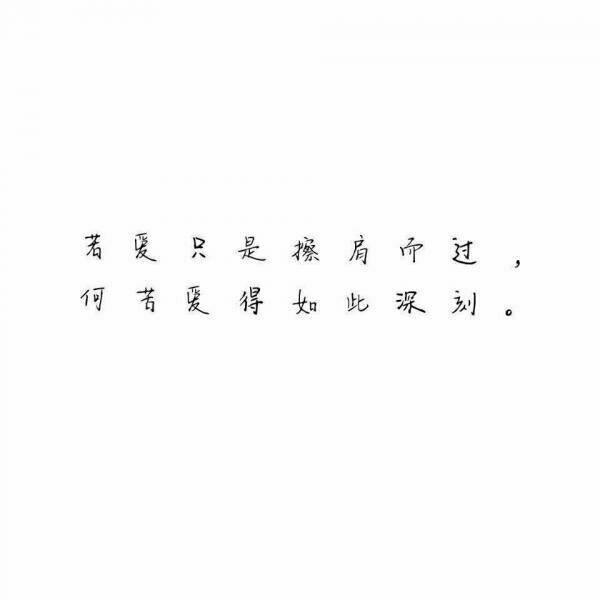关于 爱情的禅语 第一张
