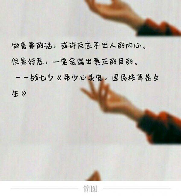 人生感悟的句子给小人_令人惊艳的句子_4