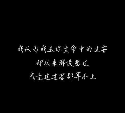 人生感悟经典句子八字_qq说说