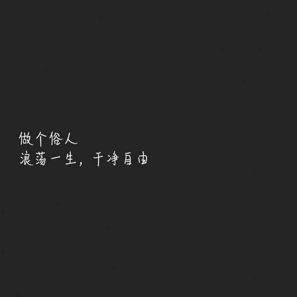 爱情孤句子_伤感的句子想流眼泪_2