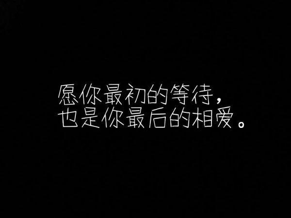 佛家经典禅语宽恕 佛语 星 第二张