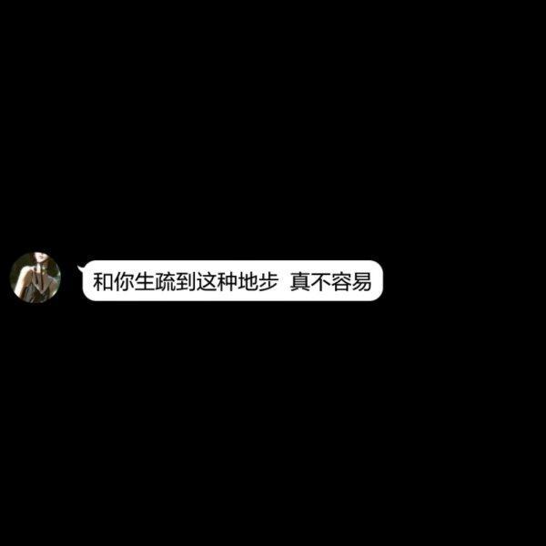 爱情警句子_伤感语录舍不得_2