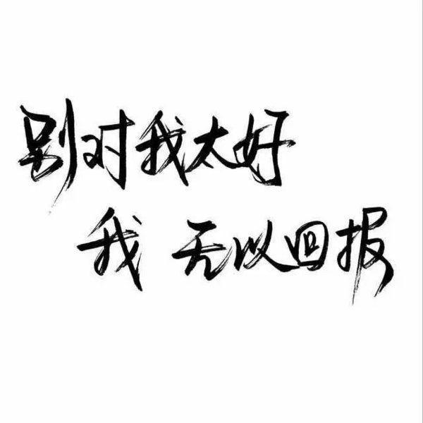 佛家经典禅语宽恕 佛语 星 第三张
