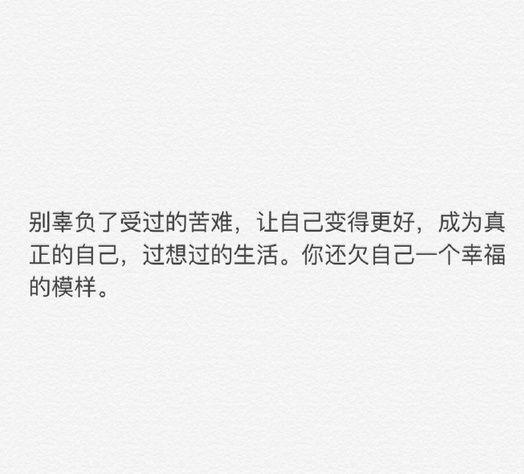 禅语中 时势造人 佛晚安心语图片大全 第二张