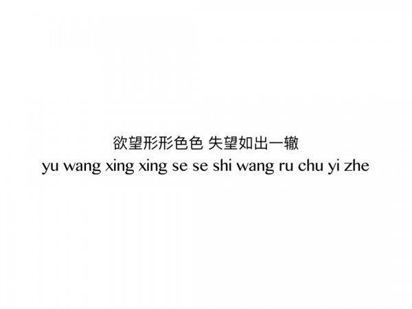 佛家美好家庭禅语 慧律法师禅语100句(21)
