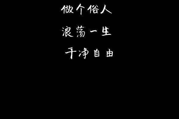 佛家经典禅语宽恕 佛语 星 第五张