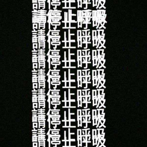 净慧长老禅语偈子 佛家语录 平心静气经典禅语 第四张