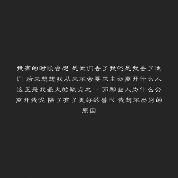 人生感悟精辟句子冬至_表白句子
