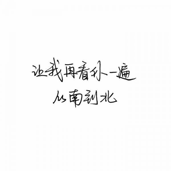 董卿人生感悟的句子_养心的句子_2