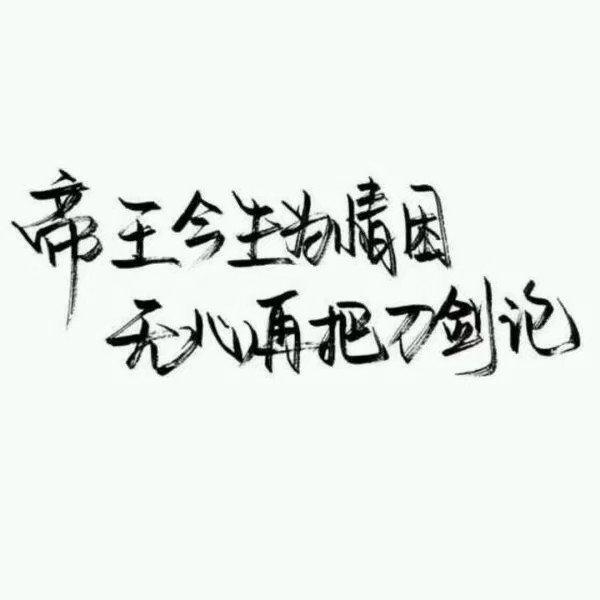 佛学智慧禅语药方 佛语心经经典语录 第二张