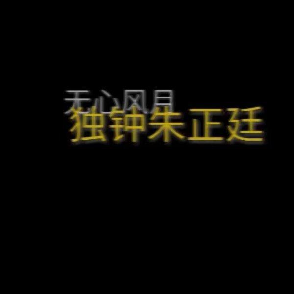 求一个禅语做网名 第一张
