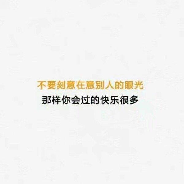 佛家分手经典禅语 慧律法师禅语100句(19) 第二张