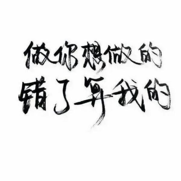 夸世代张继聪禅语 佛家经典语录_5 第三张
