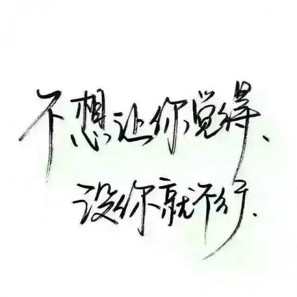 佛心禅语 三种人 一句话佛语_8 第二张