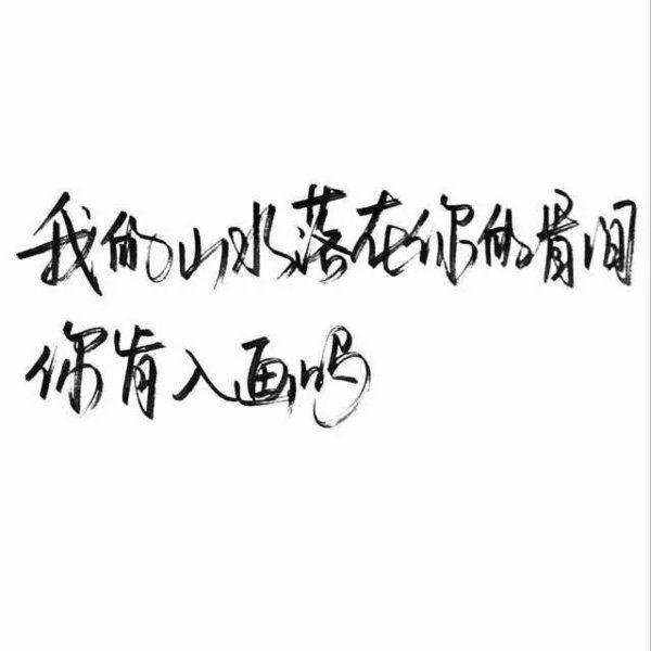 不要妄自感悟人生的句子_写给老师最暖心短句