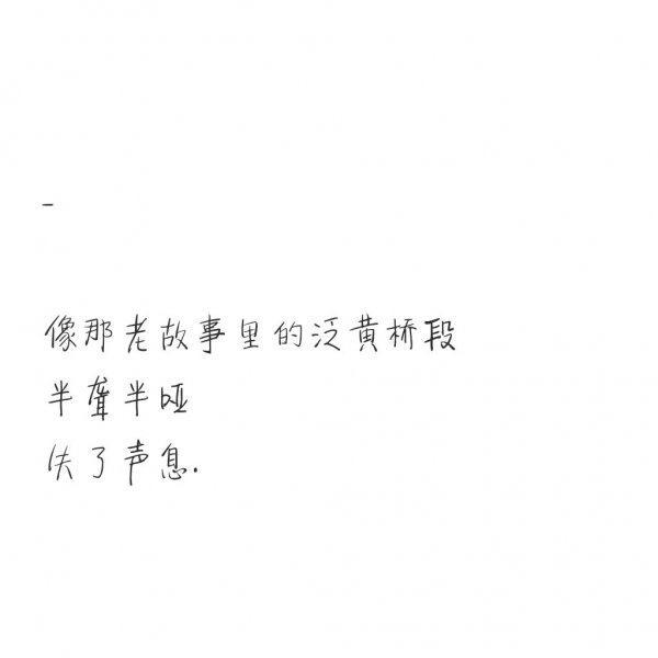 爱情冷句子_悲伤语句