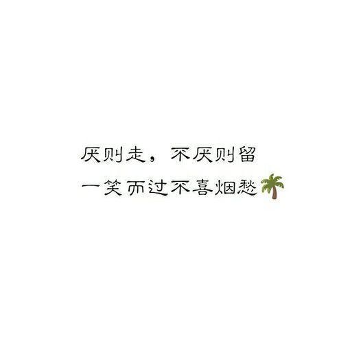 跟天气有关的禅语 佛家经典语录 第四张