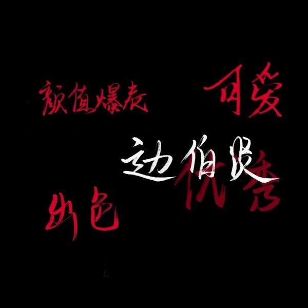 灵山禅语 好垃圾 一日禅语一品句子 第二张