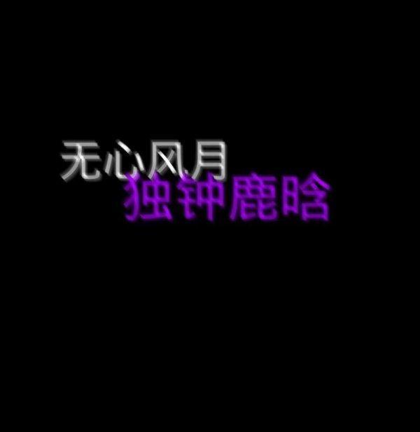 梵语配音视频禅语 佛语奇迹_2 第二张