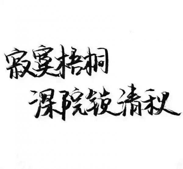 感慨感悟人生的句子_表达自己心情的说说