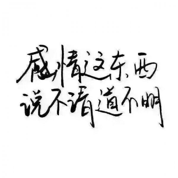 感悟平凡人生的句子_句句入心的句子_4