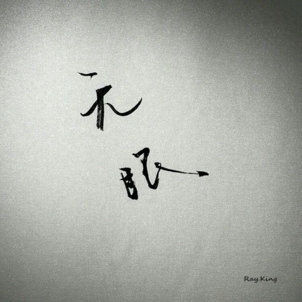 每日禅语经典句子 佛系佛语