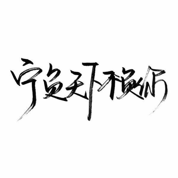 佛教励志三字禅语 佛系语录_5 第二张