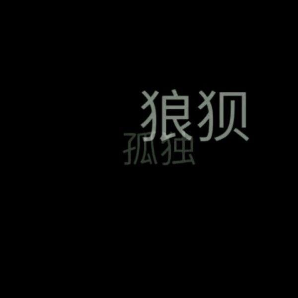 人生禅语经典短句 司马道信经典禅语 第五张