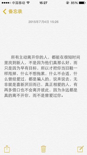 佛教励志三字禅语 佛系语录_5 第三张