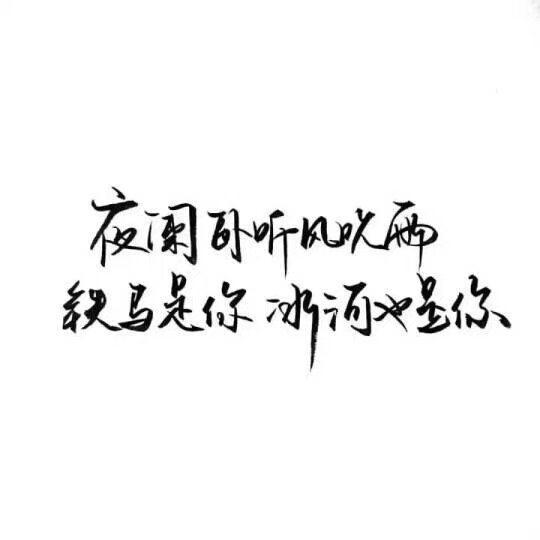 带字人生感悟的句子_哲理妙语_2
