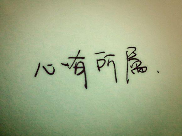 看到幸福快乐禅语 佛家对今天的感悟语句 第四张