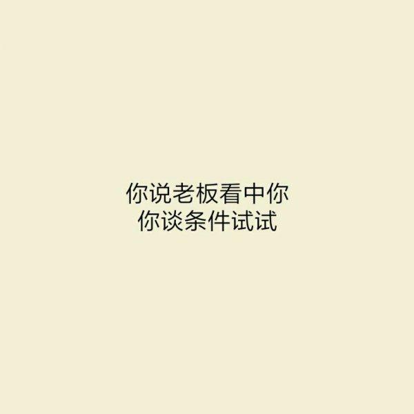 佛家禅语与世无争 古今圣贤有遗文 第二张