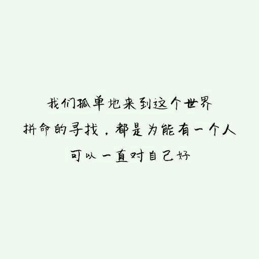 感悟人生的八字句子_人生感悟句子很经典