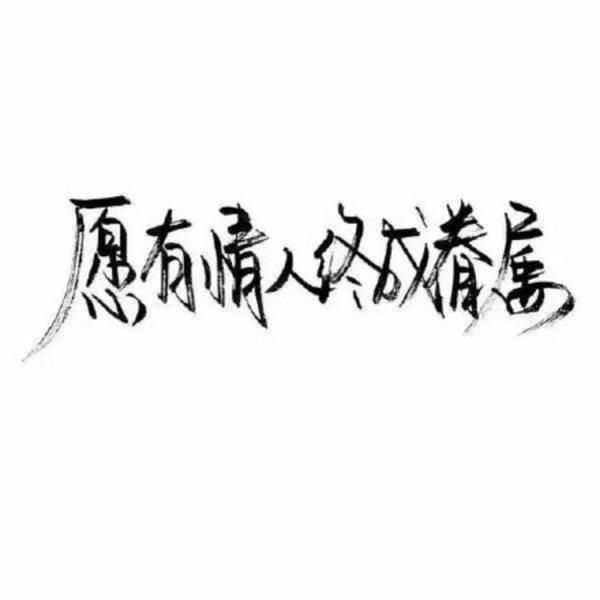 林清玄四百句禅语 佛语经典语录,经典语录_3 第二张