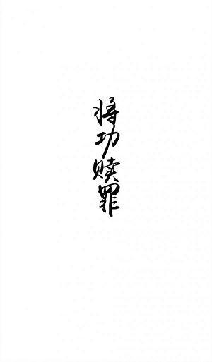 佛家爱情禅语短句 一日禅语短句全集 第四张
