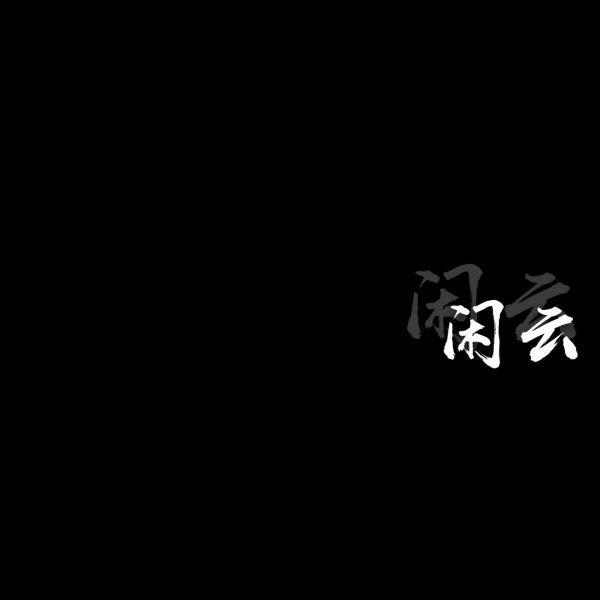 禅语做个快乐傻子 加措活佛语录50句 第二张