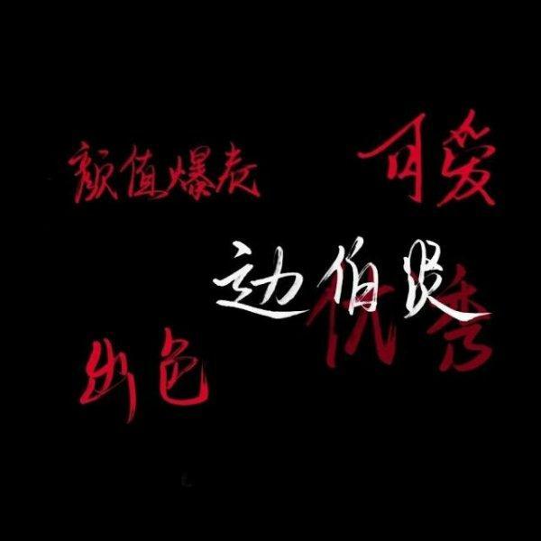 看透人的句子禅语 佛语名言摘抄赏析_4 第三张
