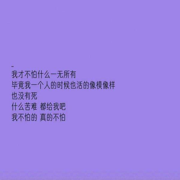 2019人生感悟 句子 伤感