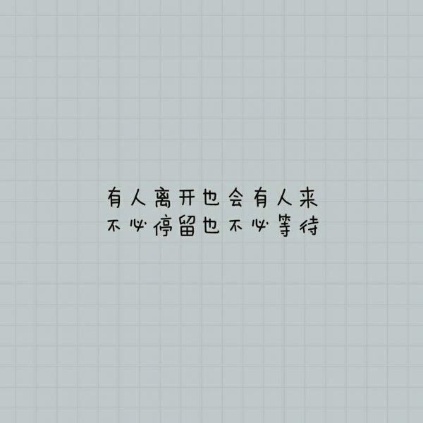 人生感悟正能量短句子_天堂祝福语