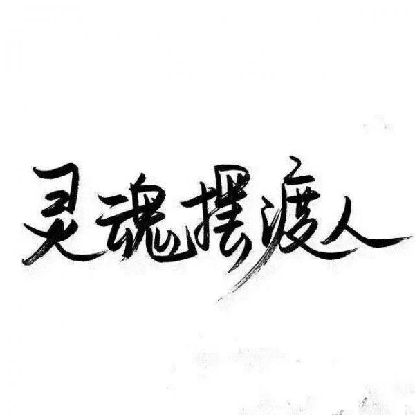 佛经中深奥的禅语 一禅语录_4 第四张