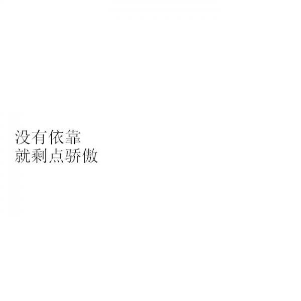 70后人生感悟句子_生活感悟的句子
