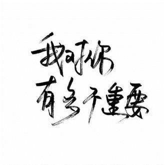 佛教 不懈怠禅语 一日禅语早安图 第五张