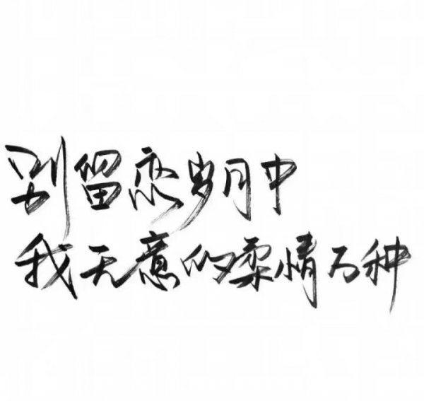 佛家禅语与世无争 古今圣贤有遗文 第四张