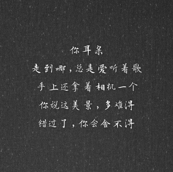 爱情爱情句子 第四张