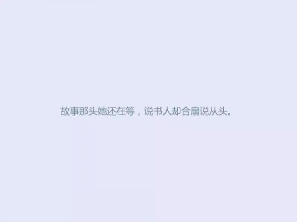 放下执念情感禅语 佛语经典语录600句_3 第五张